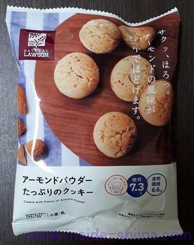 アーモンドパウダーたっぷりのクッキー(ローソン)