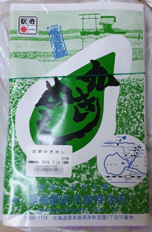 北海道 氏家かきめし 東京駅 カロリー