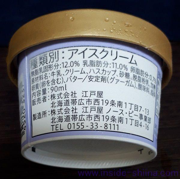 北海道乳蔵アイスクリーム ハスカップ原材料