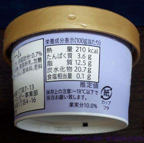 北海道乳蔵アイスクリーム ハスカップ栄養成分表示