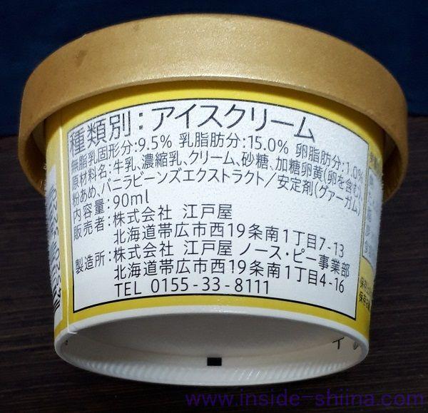 北海道乳蔵アイスクリーム バニラの原材料と内容量