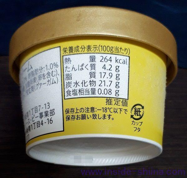 北海道乳蔵アイスクリーム バニラのカロリー、糖質、脂質