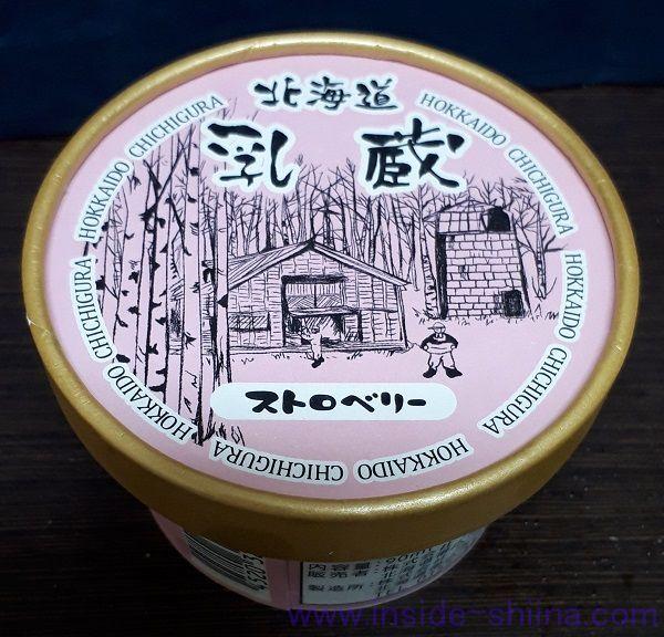 北海道乳蔵アイスクリーム ストロベリー