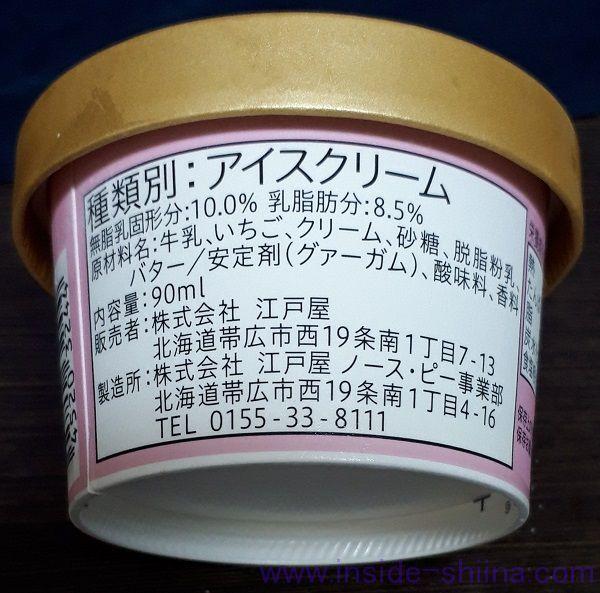北海道乳蔵アイスクリーム ストロベリーの原材料と内容量