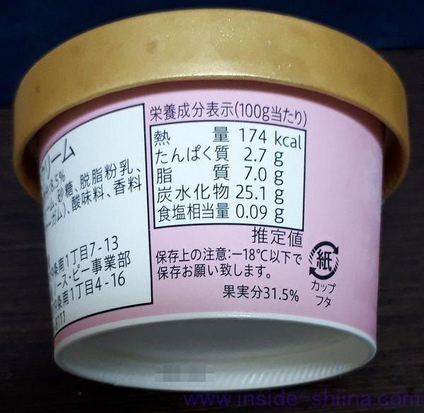 北海道乳蔵アイスクリーム ストロベリーのカロリー、糖質、脂質