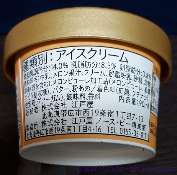 北海道乳蔵アイスクリーム赤肉メロンの原材料と内容量