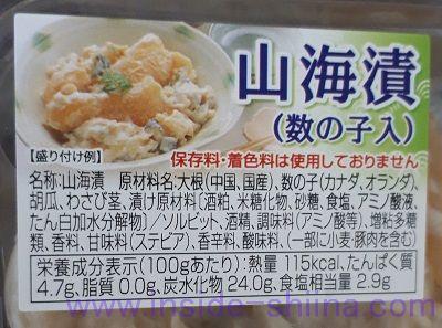 山海漬(数の子入)栄養成分表示