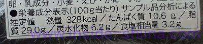 ホッキ貝サラダ栄養成分表示