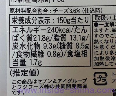 チーズタッカルビ(セブン)栄養成分表示