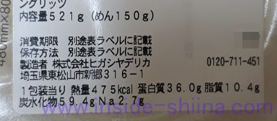 博多豚骨ラーメン(セブン)栄養成分表示