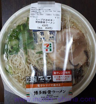 博多豚骨ラーメン(セブン)