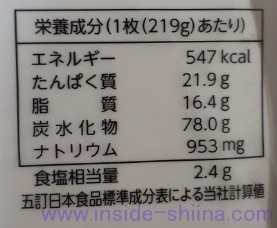 もっちり生地の本格ピッツァ マルゲリータ栄養成分表示