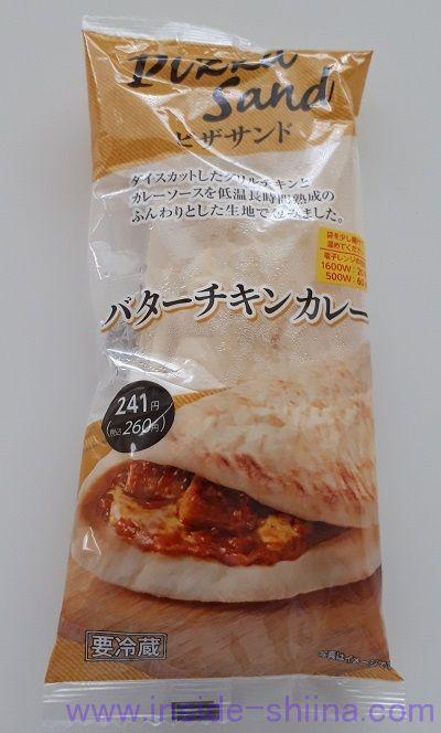 ピザサンド バターチキンカレー(ファミマ)
