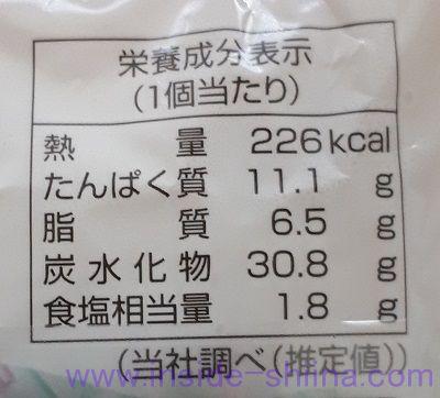 ピザサンド バターチキンカレー(ファミマ)栄養成分表示