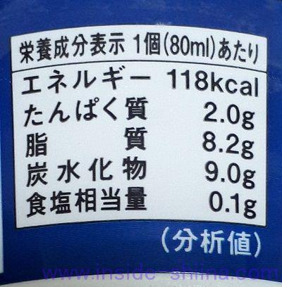 北海道ジャージーミルクアイス(もへじ)栄養成分表示