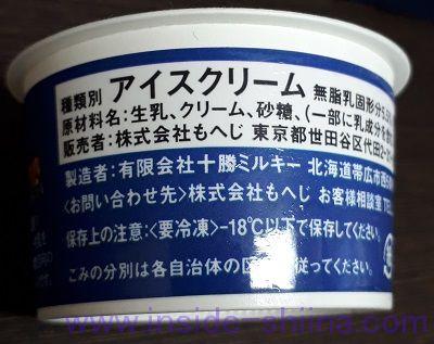 北海道ジャージーミルクアイス(もへじ)原材料