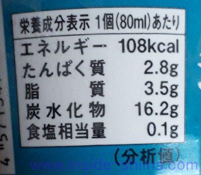 北海道ジャージーフローズンヨーグルト(もへじ)栄養成分表示