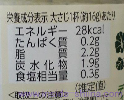 カルディ わさびのタルタルソース栄養成分表示
