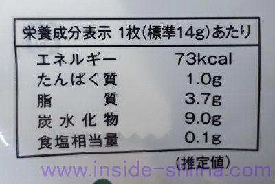 カルディ 豆乳サンドビスケット抹茶ミルク栄養成分表示