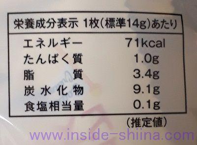 カルディ 豆乳サンドビスケット栄養成分表示