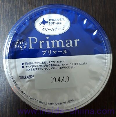 カルディ プリマール クリームチーズ賞味期限
