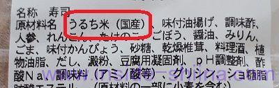 ごろごろ具材の五目いなり(セブン)原材料