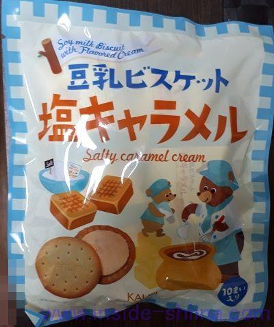 カルディ 豆乳サンドビスケット塩キャラメル