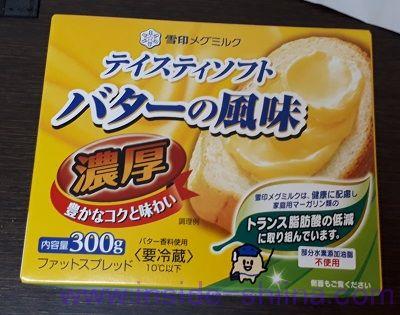 雪印メグミルクテイスティソフトバターの風味