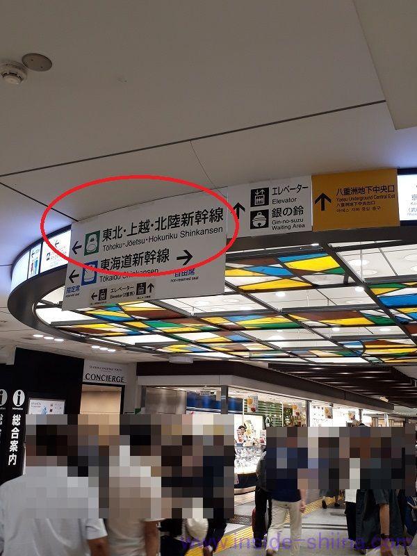 東京駅改札内地下1階びゅうスクエアの場所3