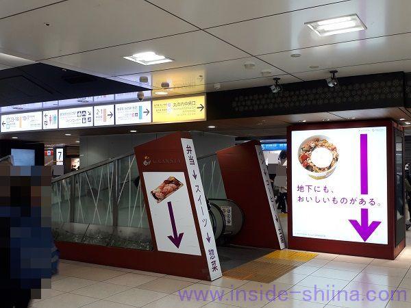東京駅改札内地下1階びゅうスクエアの場所5