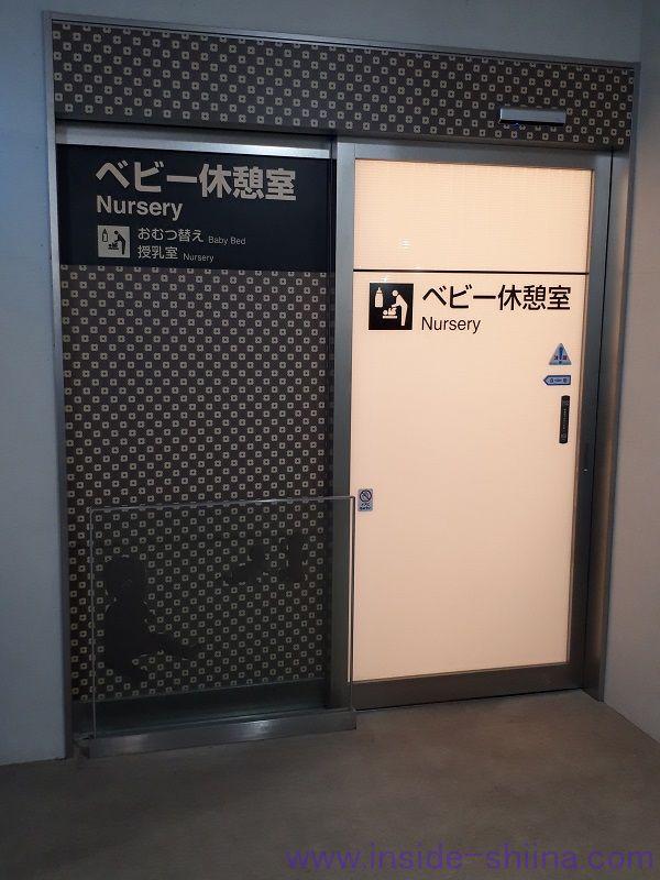 東京駅改札内 びゅうスクエアのベビー休憩室