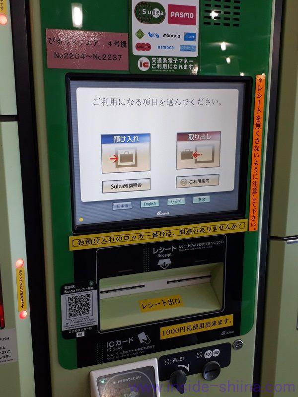 東京駅改札内 びゅうスクエアのロッカー