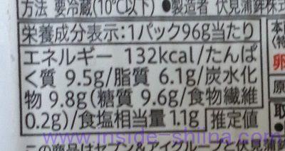 和風あんかけ海老しんじょう(セブン)栄養成分表示