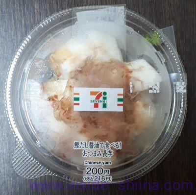 鰹だし醤油で食べる!おつまみ長芋(セブン)