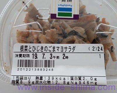 根菜とひじきのごまマヨサラダ(ファミマ)栄養成分表示