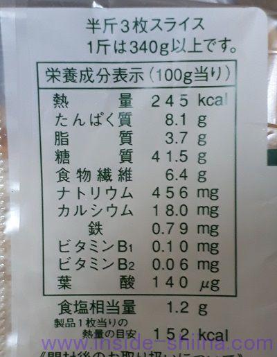 こだわりの十二穀ブレッド(ヤマザキ)栄養成分表示