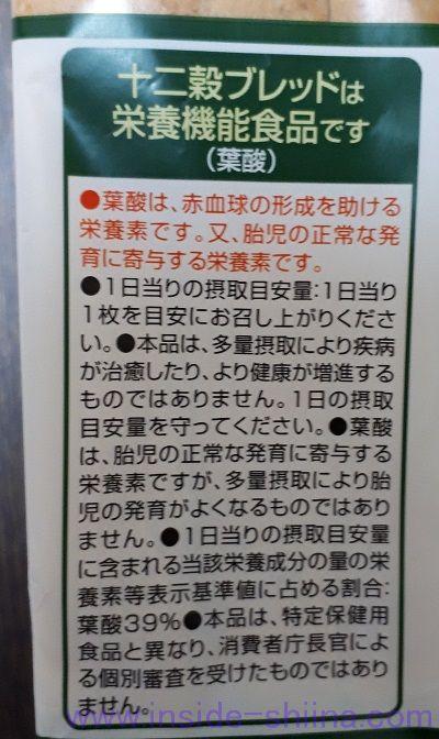 こだわりの十二穀ブレッド(ヤマザキ)栄養機能食品