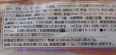 和風ツナパン(ファミマ)栄養成分表示