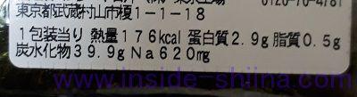 紀州南高梅(セブン)栄養成分表示