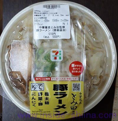 中華蕎麦とみ田監修豚ラーメン(豚骨醤油)(セブン)