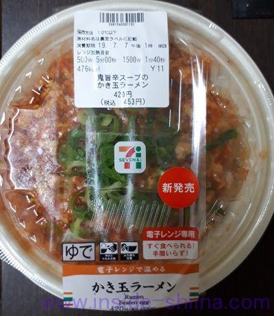 鬼旨辛スープのかき玉ラーメン(セブン)