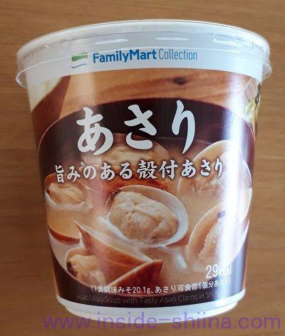 あさりお味噌汁(ファミマ)