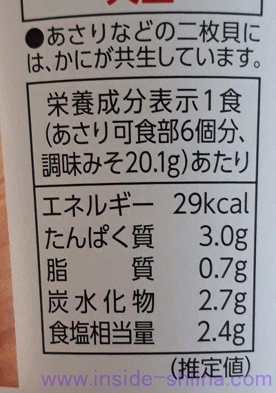 あさりお味噌汁(ファミマ)栄養成分表示