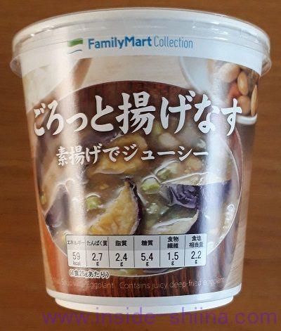 ごろっと揚げなすお味噌汁(ファミマ)