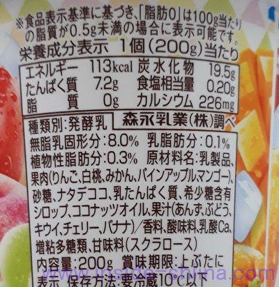 ざく盛りフルーツヨーグルトナタデココ入り栄養成分表示