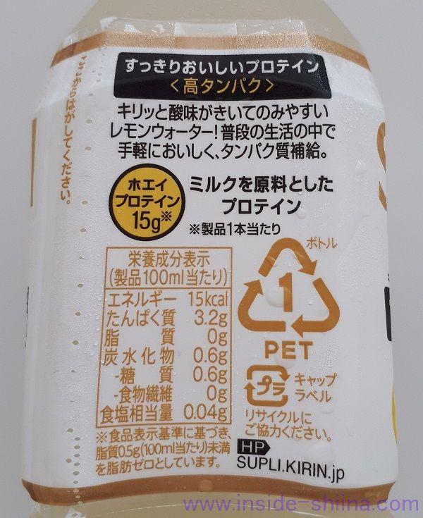 キリン サプリ プロテインのカロリー、糖質