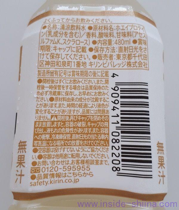 キリン サプリ プロテインの原材料