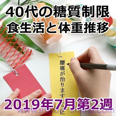 40代の糖質制限2019年7月第2週