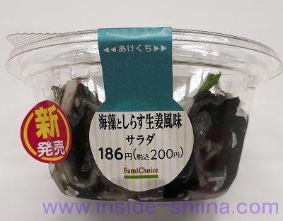 海藻としらす生姜風味サラダ(ファミマ)