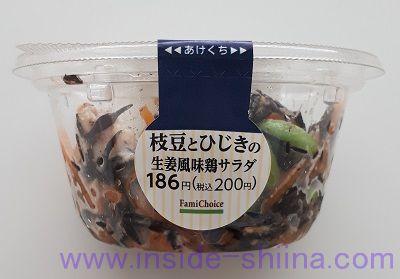 枝豆とひじきの生姜風味鶏サラダ(ファミマ)